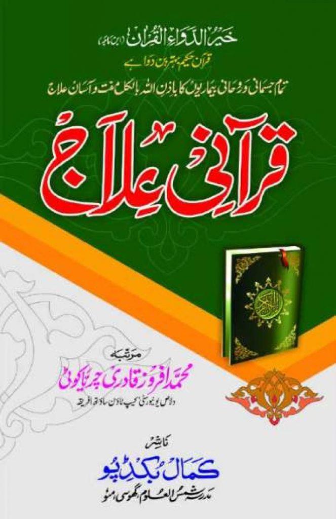 Qurani ilaj PDF Free Download