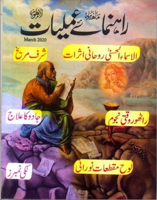 Rahnuma e Amliyat Jado Ka ilaj PDF Free Download