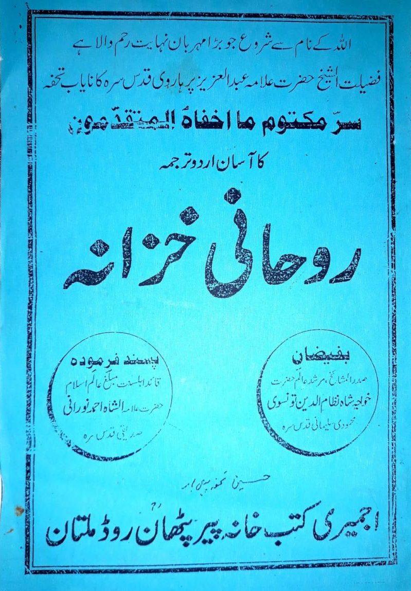Rohani Khazana PDF Free Download
