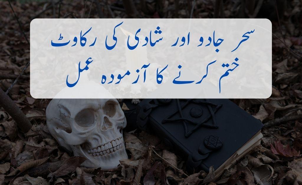 Sehr Jadu or Shadi Ki Rukawat Ka Azmouda Amal