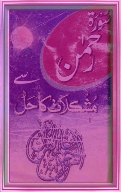 Surah Rehman Mushkilat Ka Hal PDF Free Download