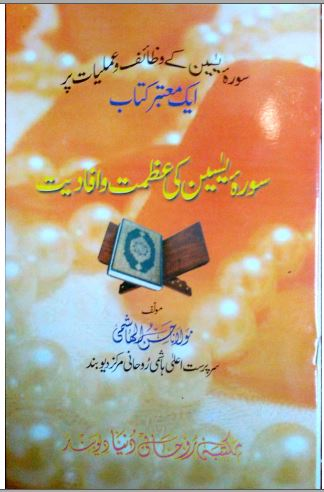 Surah Yaseen Ki Azmat o Afadiyat PDF Free Download
