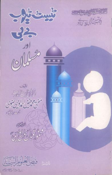 Test Tube Baby and Muslim PDF Free Download