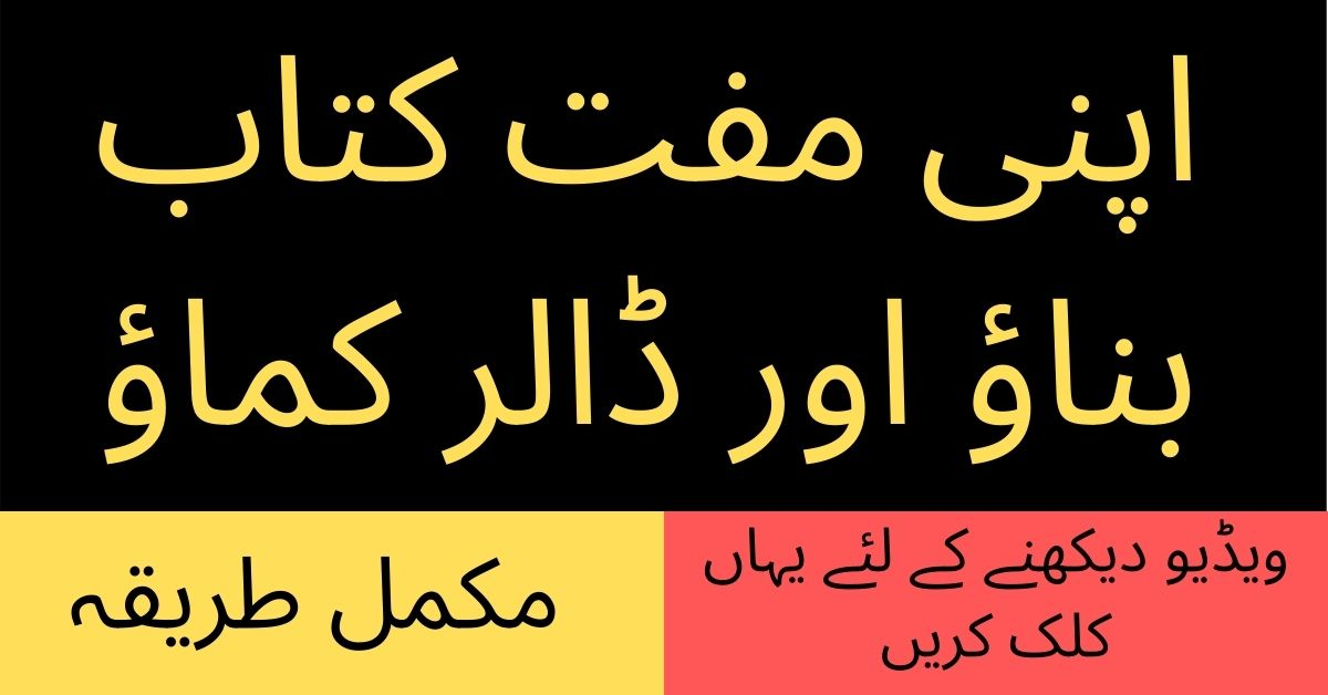 Earn money online by selling ebooks in urdu and hindi