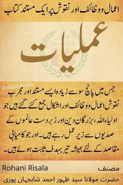 Amliyat Old Book in Urdu PDF Free Download