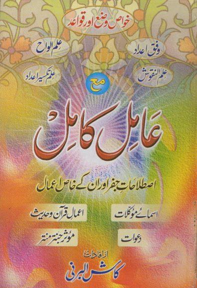 Aamil Kamil Part 1 PDF Free Download