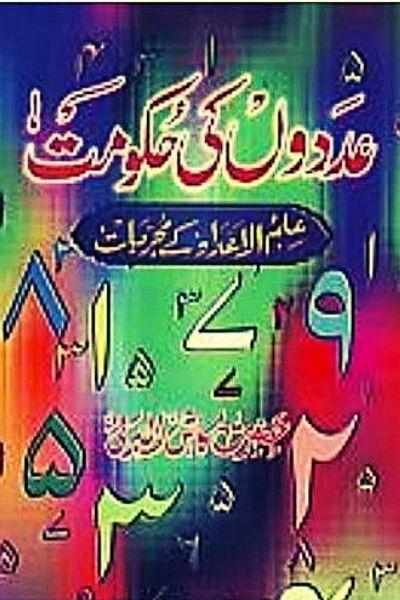 Adadon Ki Hakumat PDF Free Download