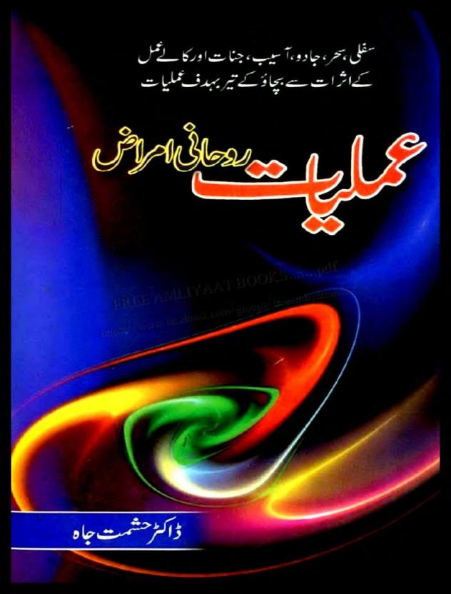 Amliyat e Rohani Amraaz PDF Free Download