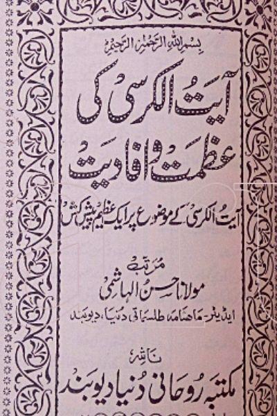 Ayat ul Kursi Ki Azmat o Afadiyat PDF Free Download