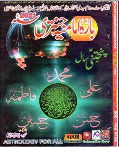 Bara Imamia Jantri 2021 PDF Free Download