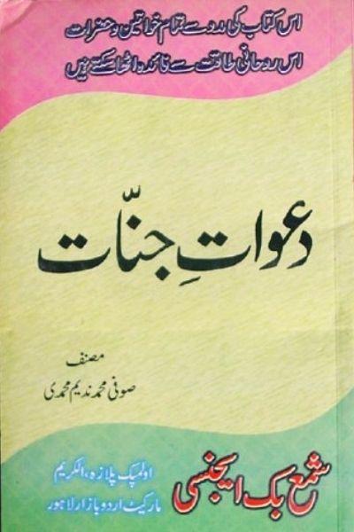 Dawat e Jinaat PDF Free Download