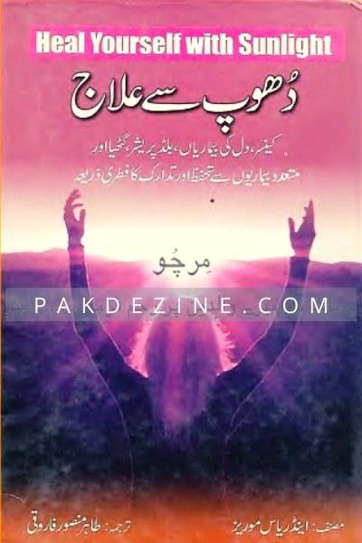 Dhoup Se ilaj PDF Free Download