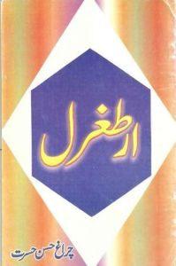 Ertughral Ghazi Biography in Urdu PDF Free Download