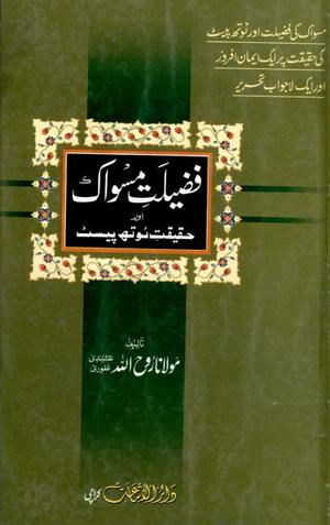 Fazilat e Miswak or Haqeqat e Tooth Paste PDF Free Download