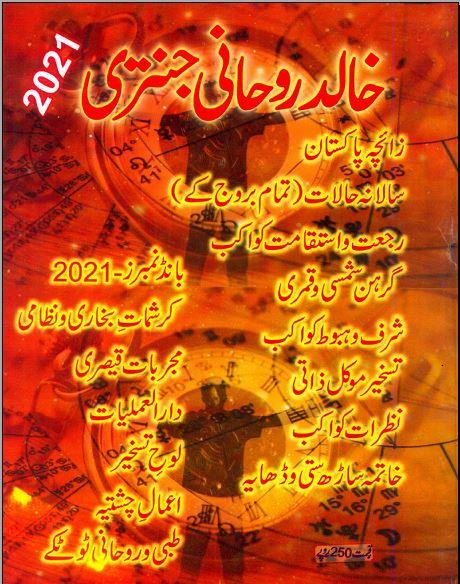 Khalid Rohani Jantri 2021 PDF Free Download