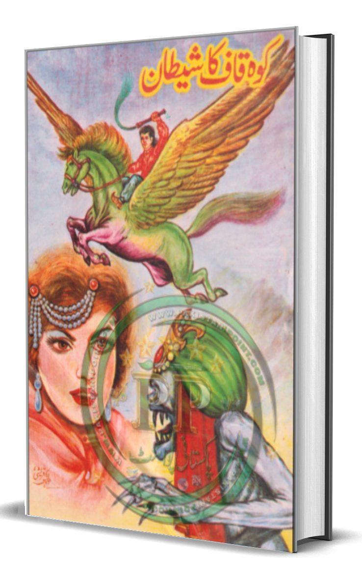 Koh Kaaf Ka Shaitaan Story Book PDF Free Download