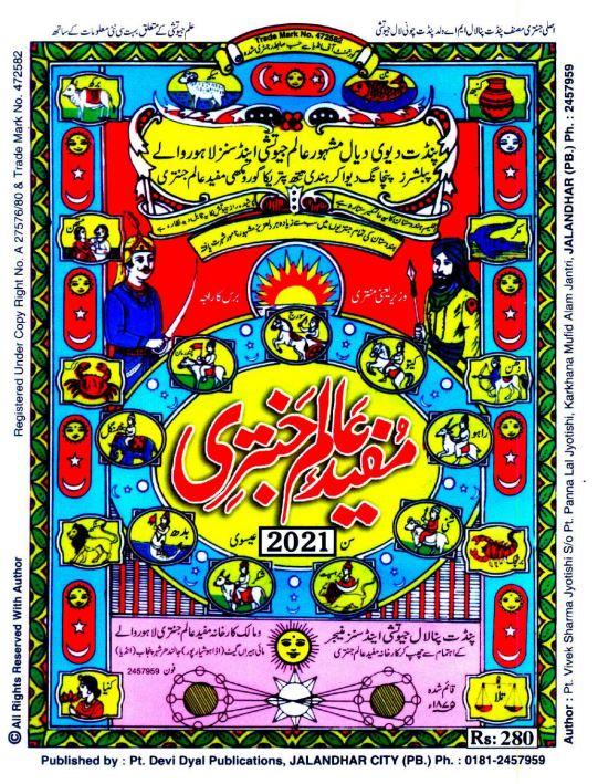 Mufeed Aalam Jantri 2021 PDF Free Download