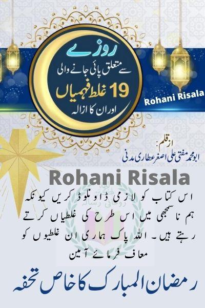 Ramadan books in Urdu