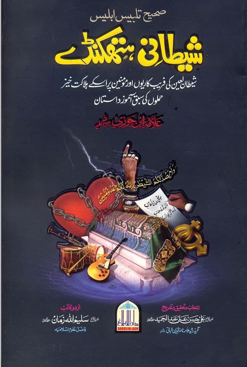 Shaitani Hathkanday PDF Free Download