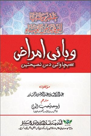 Wabai Amraz Se Bachao PDF Free Download