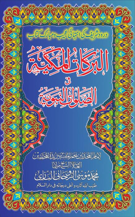 AlBarkaat ul Makiya Fi Salat ul Nabaviya PDF Free Download