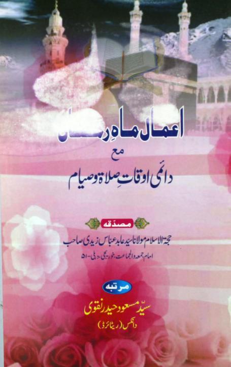 Amaal e Mahe Ramzan Mah Daimi Awqat Salat o Salam PDF Free Download
