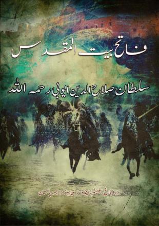 Fateh Bait ul Muqadas PDF Free Download