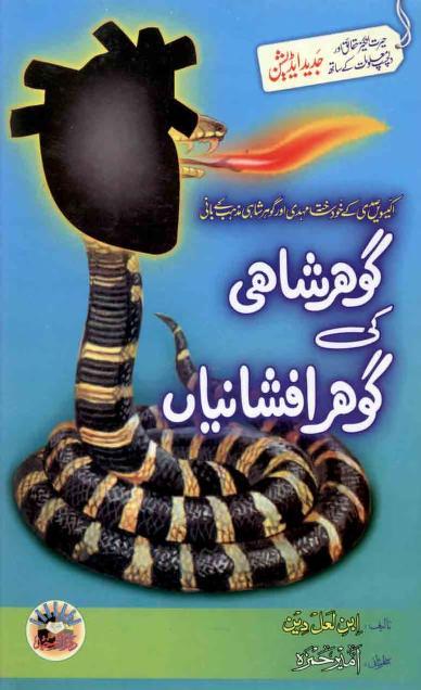 Gohar Shahi ki Gohar Afshaniyan PDF Free Download