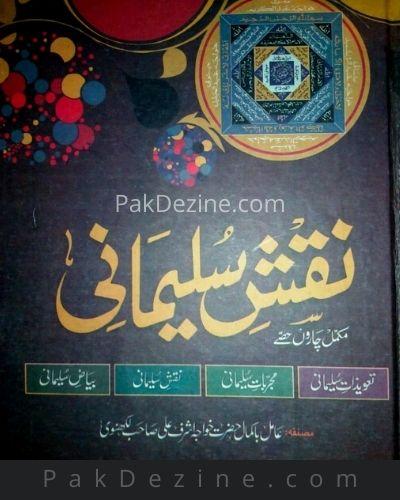 Naqsh e Sulemani Mukamal PDF Free Download