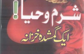 Sharam Wa Haya Aik Gumshuda Khazana PDF Free Download