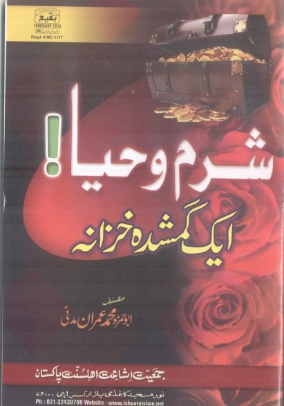 Sharam Wa Haya Aik Gumshuda Khazana PDF Free Download