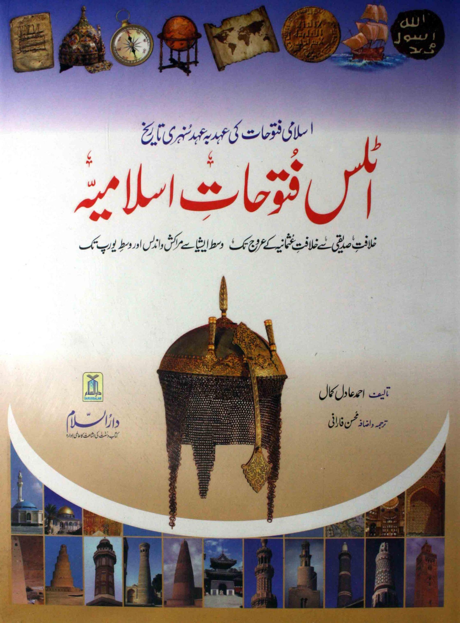itlas Fatohat e Islamia PDF Free Download