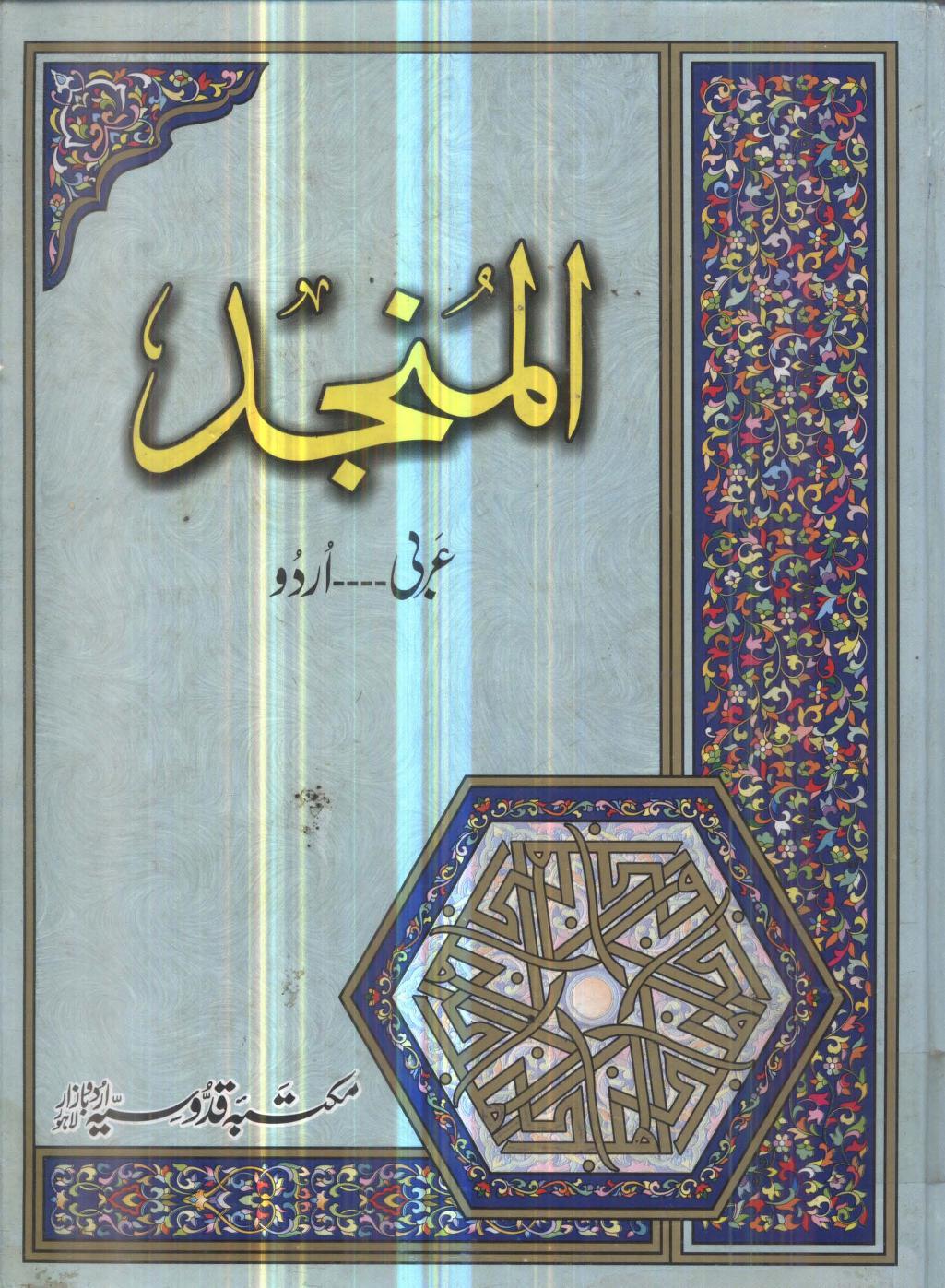 Al Munjad Arabic to Urdu Dictionary PDF Free Download