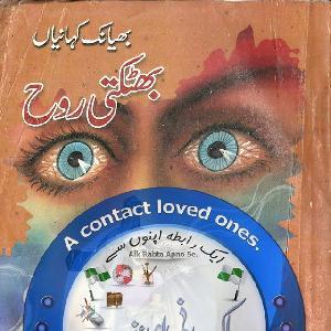 Bhatakti Roohain by Intekhab Muhammad Imran PDF Free Download